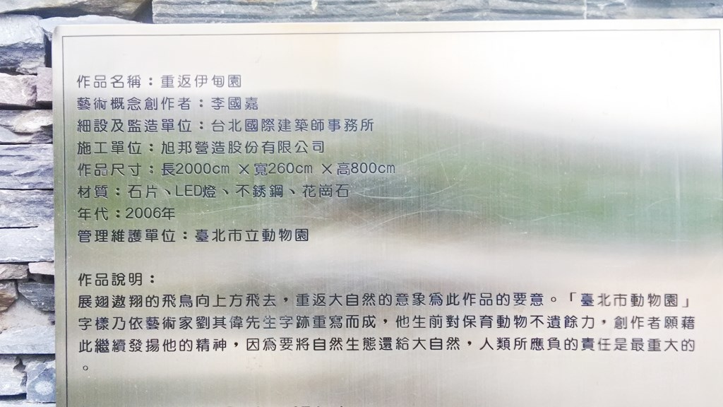 臺北動物園-重返伊甸園4b.jpg