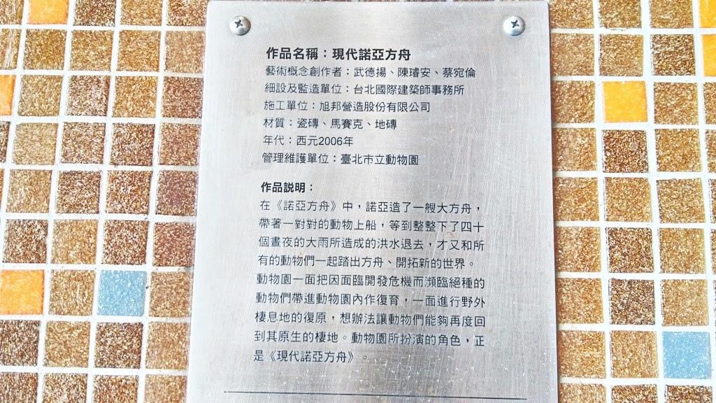 臺北動物園-現代諾亞方舟3.jpg