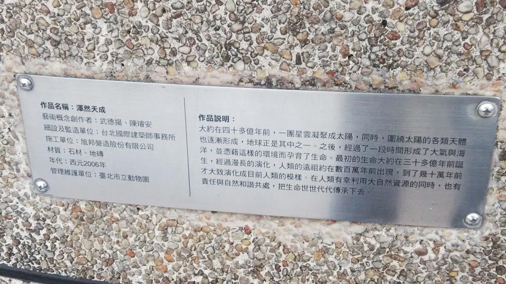臺北動物園-渾然天成2.jpg