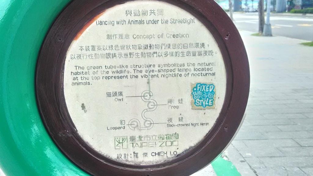 臺北動物園-與動物共舞2a.jpg