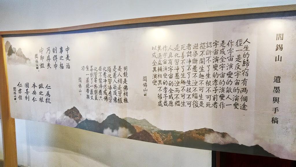 閻錫山故居-15.jpg