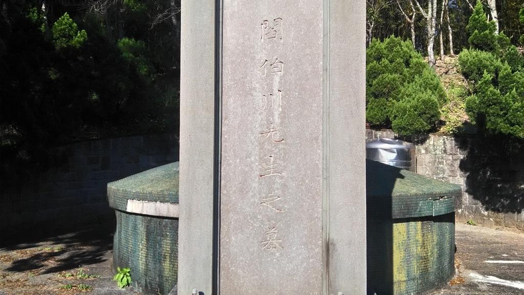 閻錫山墓園-4.jpg