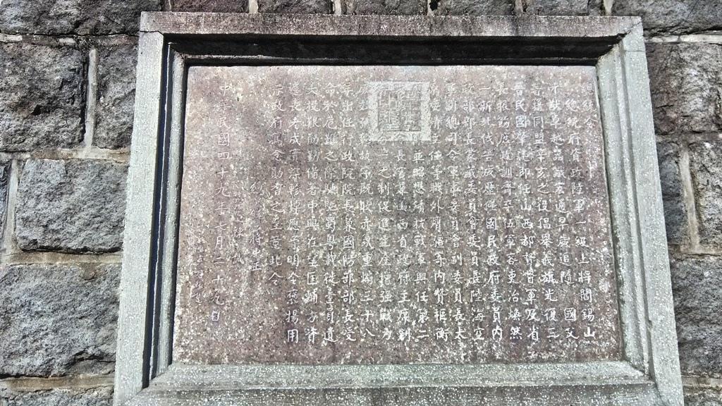 閻錫山墓園-5.jpg