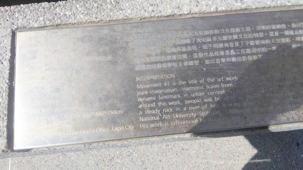 大安區公所-律動七號2.jpg