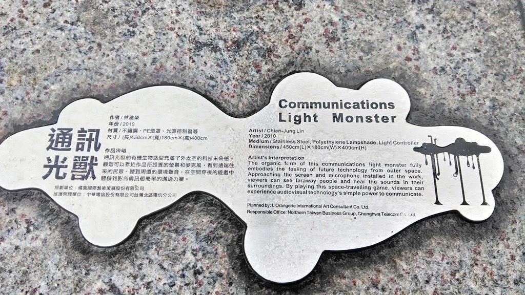 中華電大安機房-通訊怪獸2.jpg