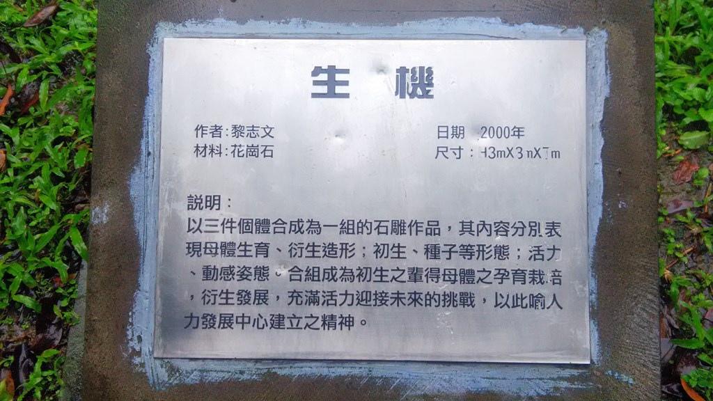 福華會館-生機2.jpg