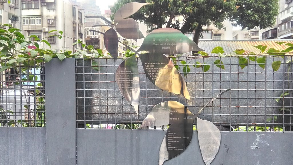 輸變電工程處-魚木的心跳3.jpg