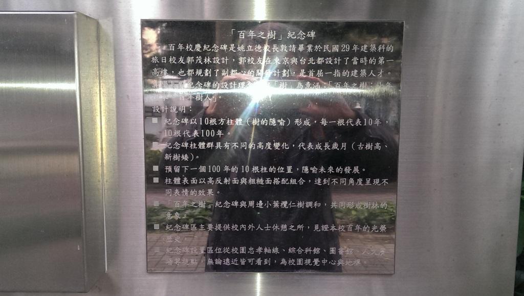 臺北科大-百年之樹説明.jpg