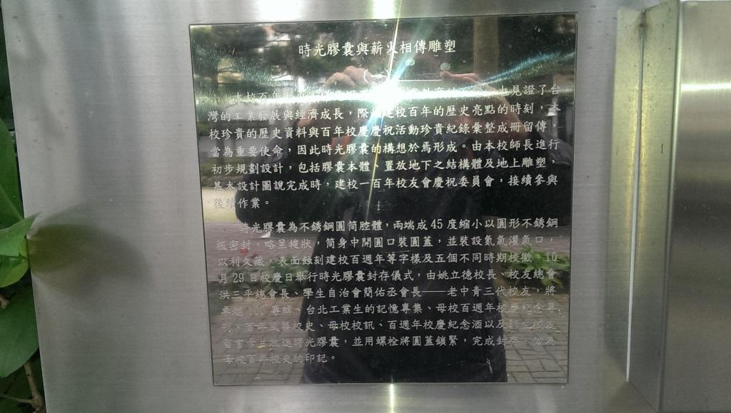 臺北科大-時光膠囊及薪火相傳2.jpg