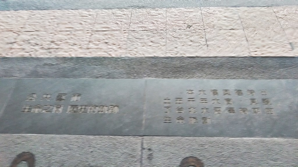 臺科大-生命之樹石雕2.jpg