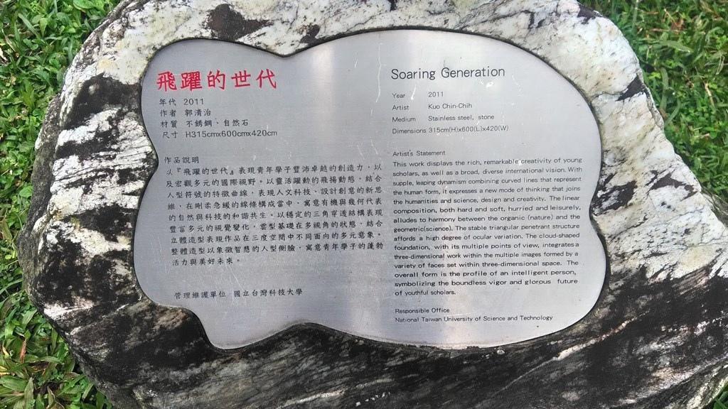 臺科大-飛躍的世代2.jpg