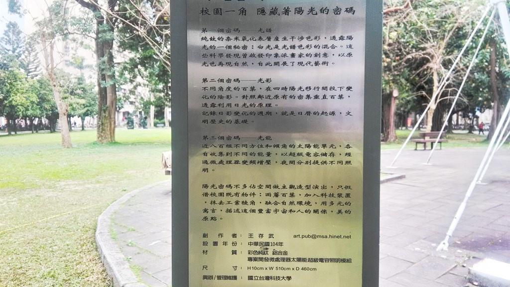 臺科大-陽光密碼3.jpg
