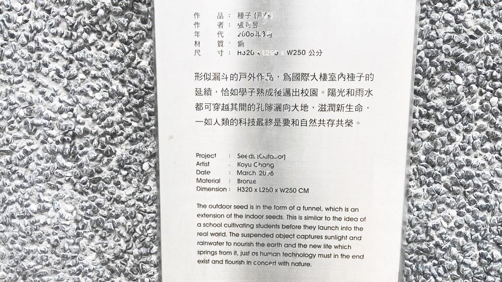 臺科大-種子3.jpg