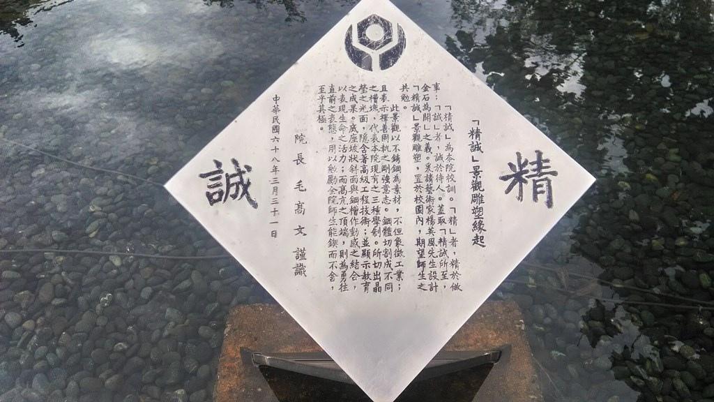 臺科大-精誠雕塑2.jpg