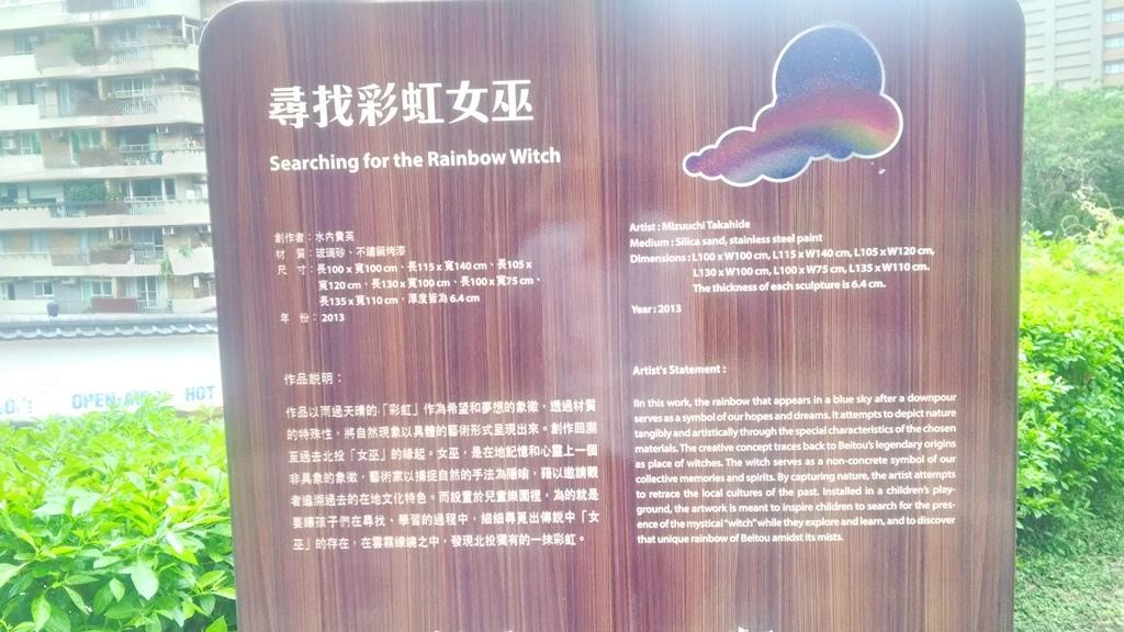 北投二號公園迷宮區-尋找彩虹女巫3.jpg