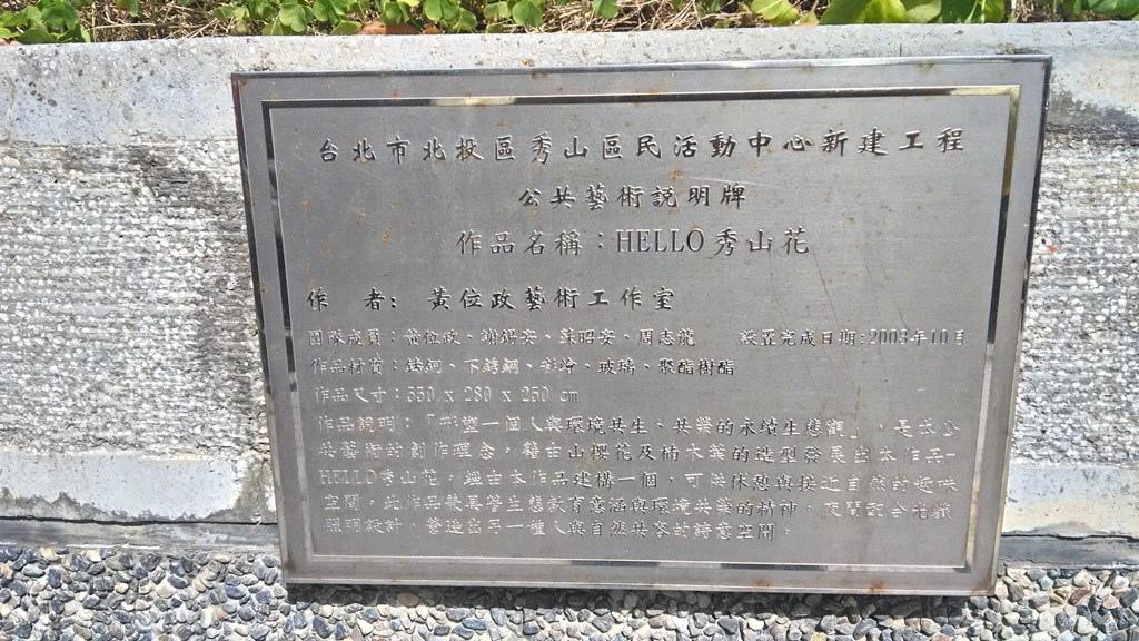 秀山活動中心-秀山花4.jpg