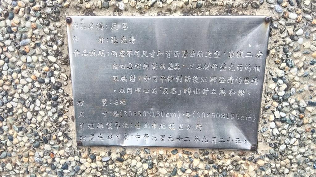 奇岩區民活動中心-反思2.jpg