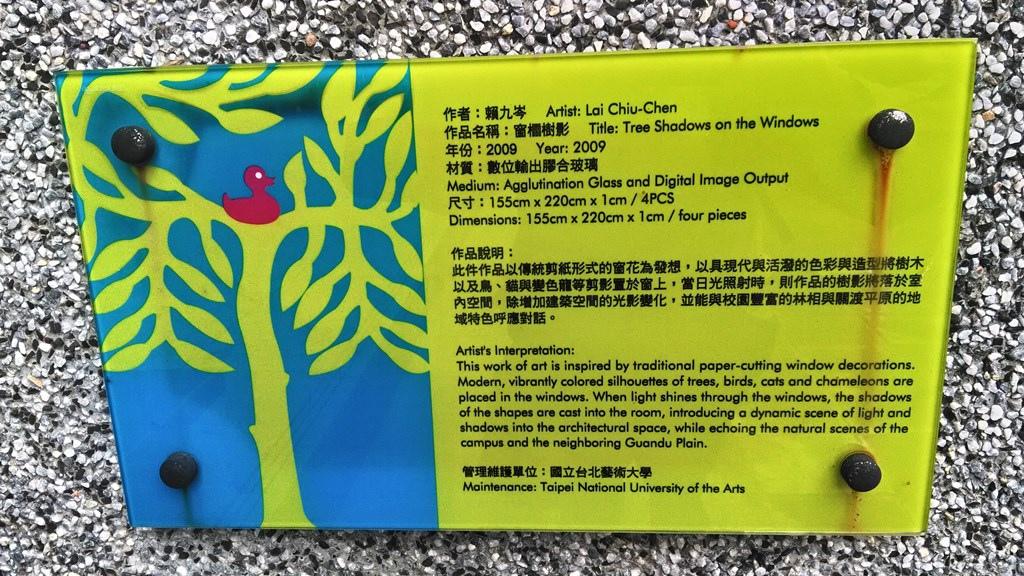 北藝大30-窗櫺樹影2.jpg