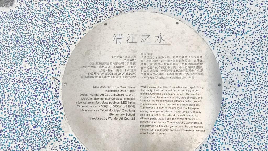 清江國小-清江之水2.jpg
