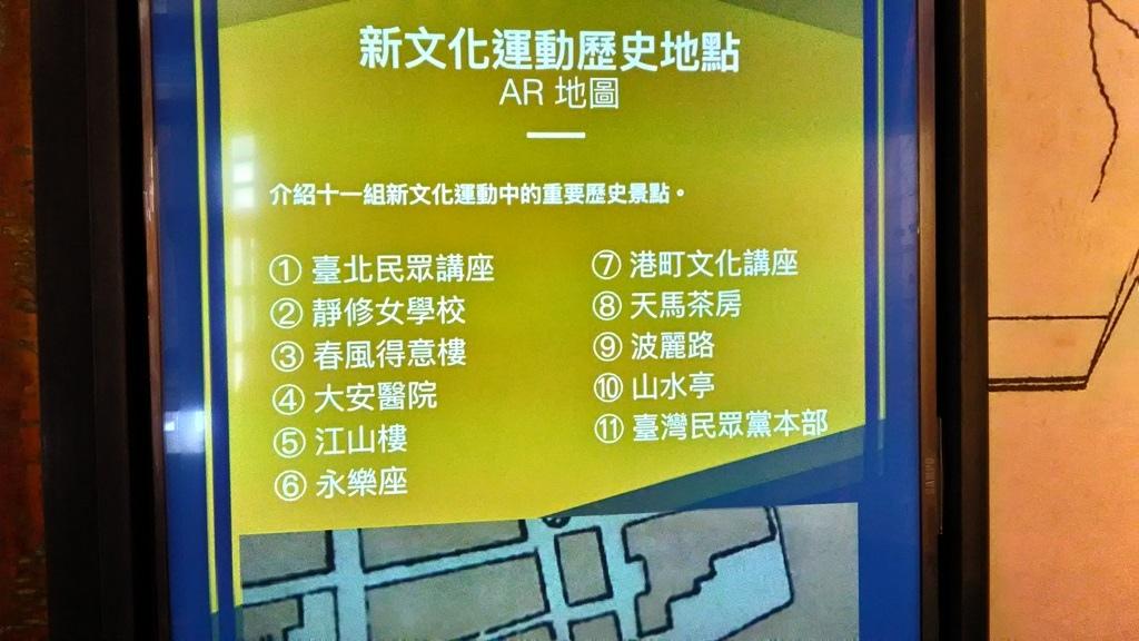 新文化運動展覽館-常展4.jpg