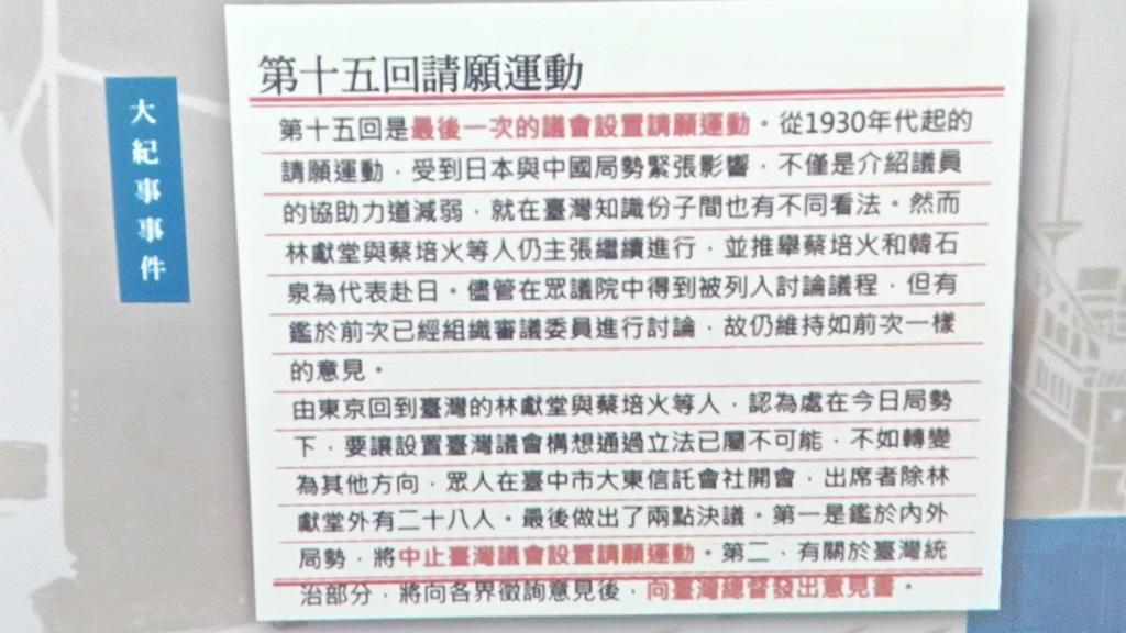 新文化運動展覽館-常展11.jpg