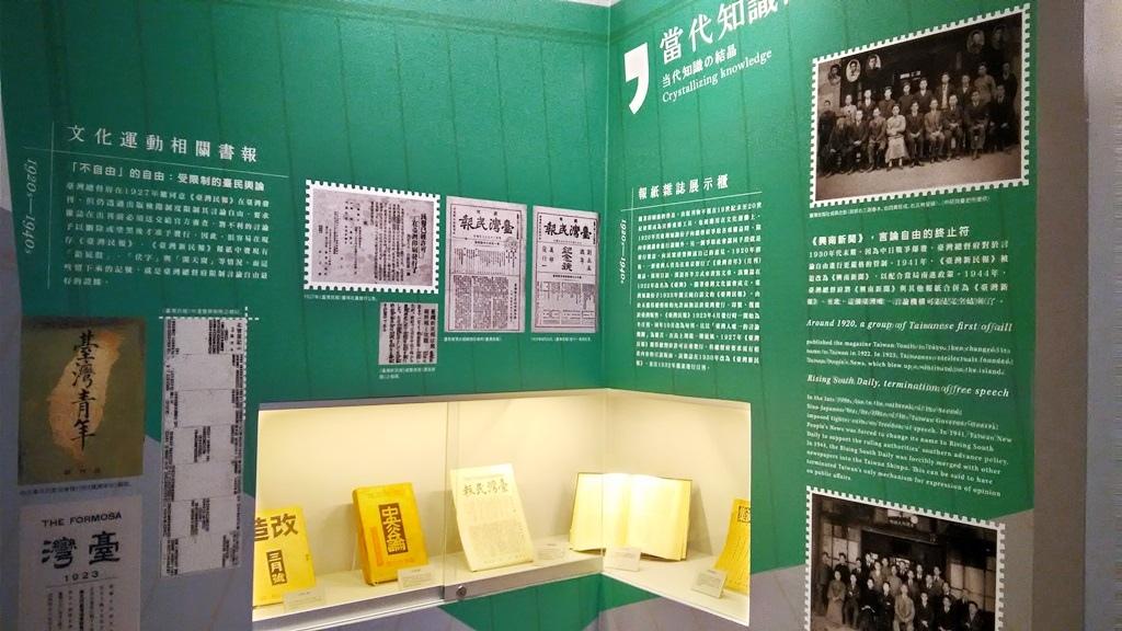 新文化運動展覽館-常展12.jpg