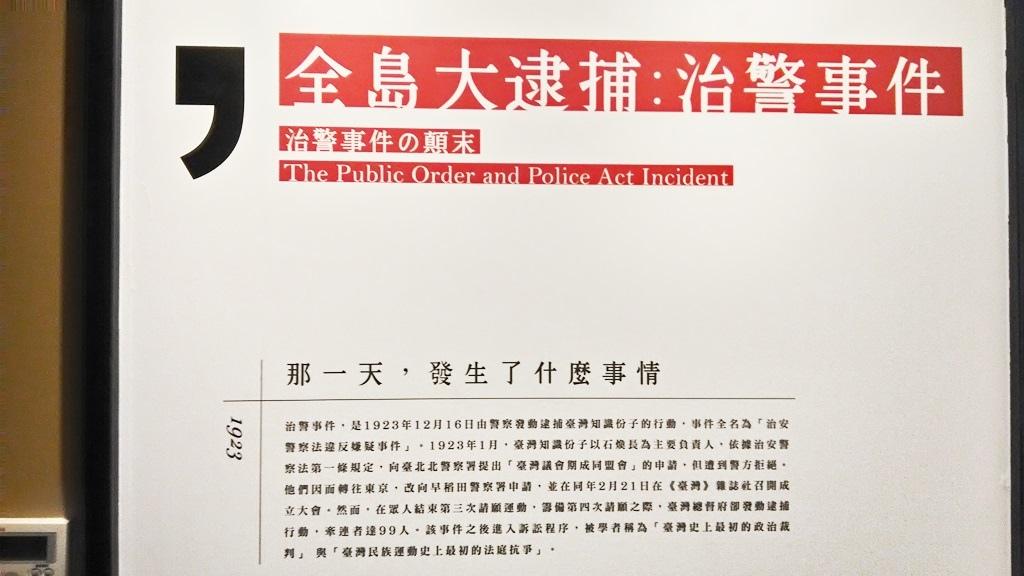 新文化運動展覽館-常展13.jpg