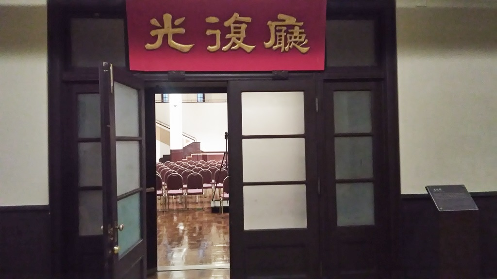 臺北中山堂-光復廳1.jpg