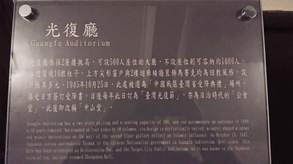 臺北中山堂-光復廳2.jpg