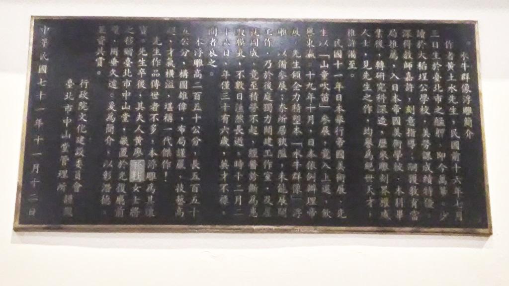 臺北中山堂-黃土水浮雕2.jpg