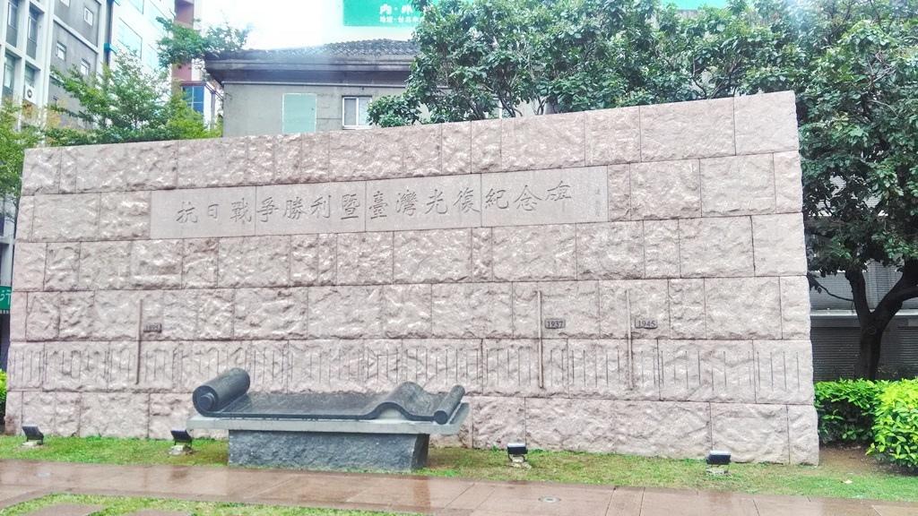 臺北中山堂-紀念碑1.jpg