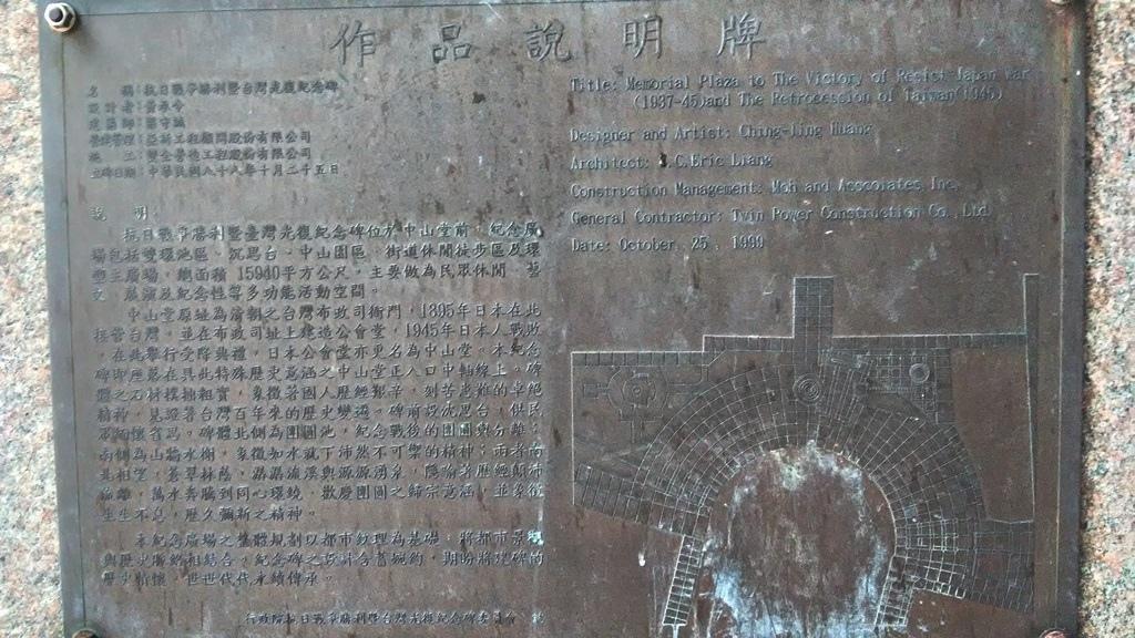 臺北中山堂-紀念碑2.jpg
