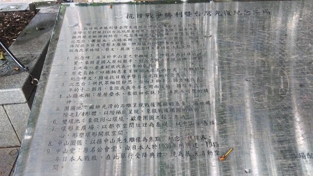 臺北中山堂-紀念碑3.jpg