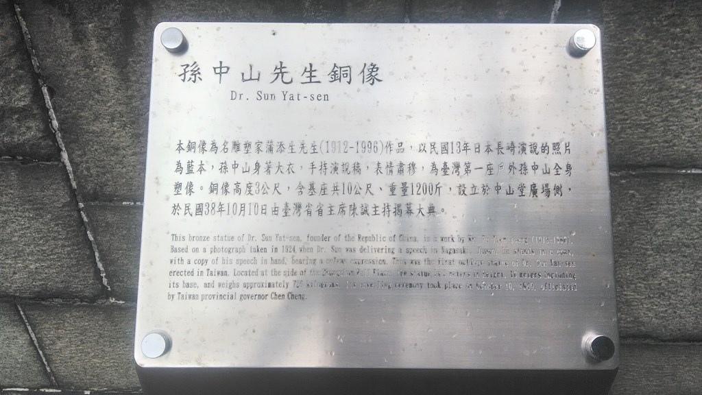 臺北中山堂-國父銅像2.jpg