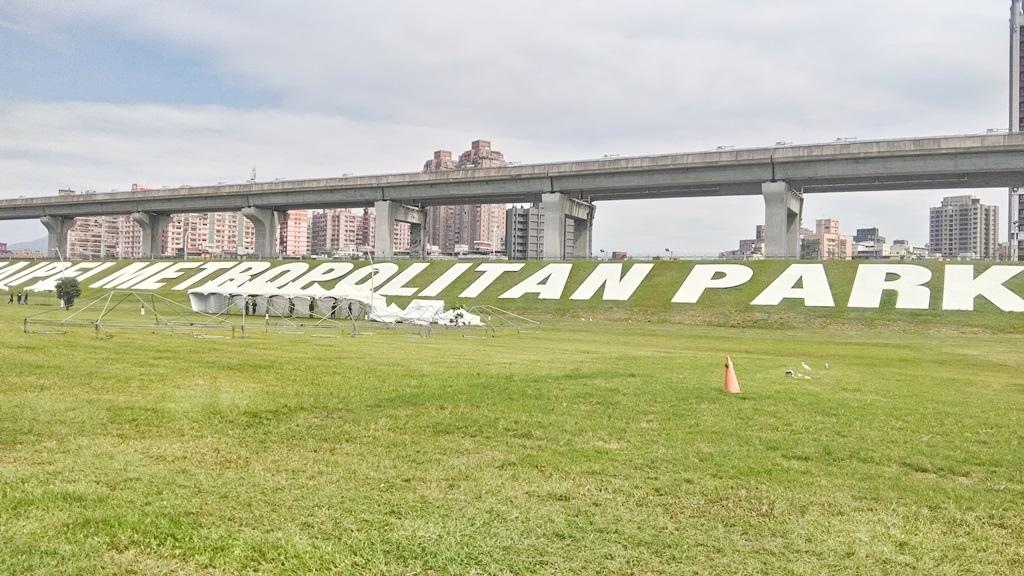 大臺北都會公園-2.jpg