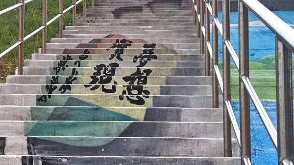 彩繪階梯-夢想實現.jpg