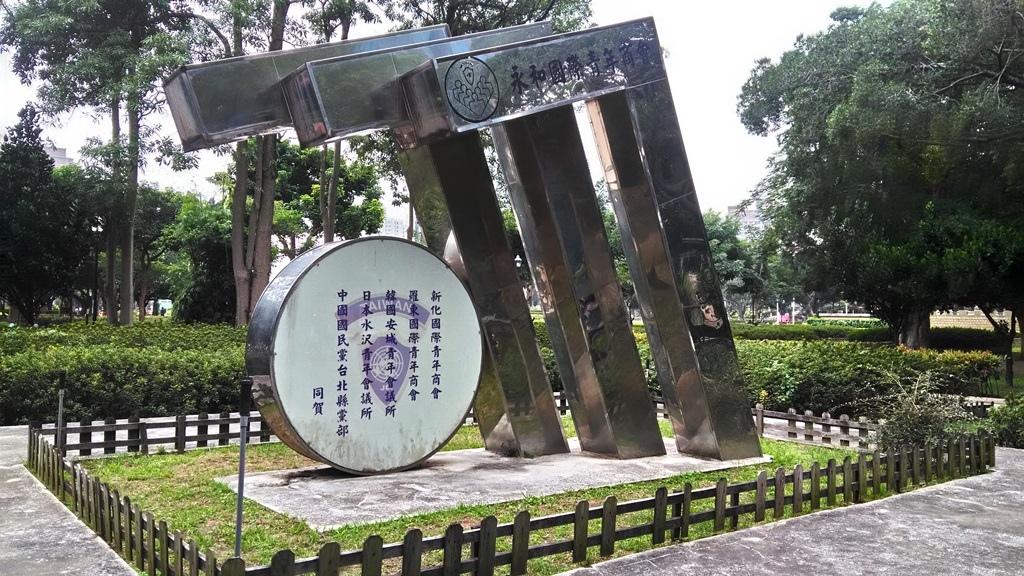 永和仁愛公園-永和青商會1.jpg