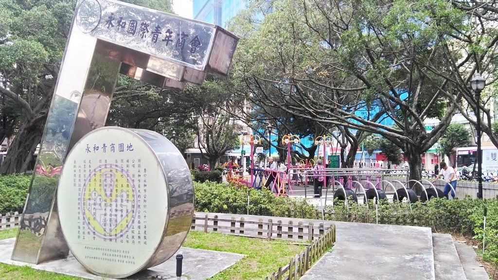 永和仁愛公園-永和青商會2.jpg