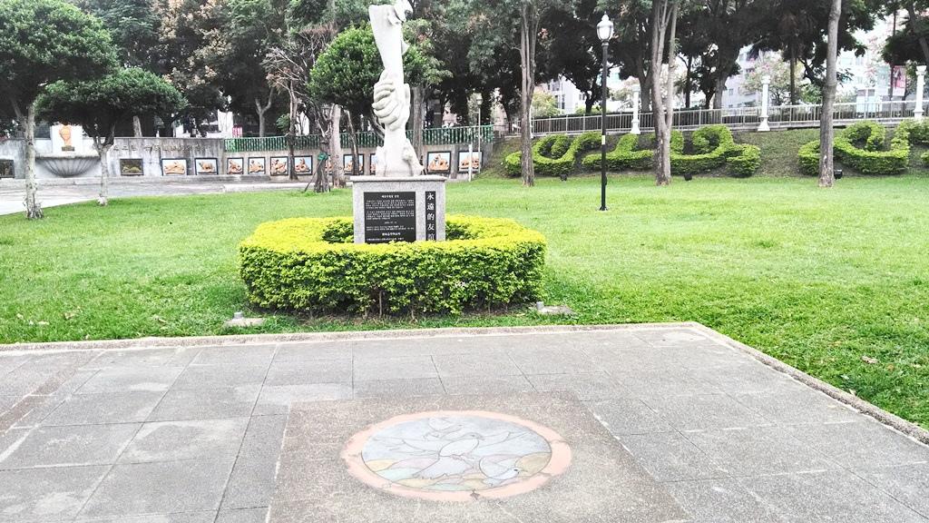 永和仁愛公園-永遠的友誼雕塑1.jpg