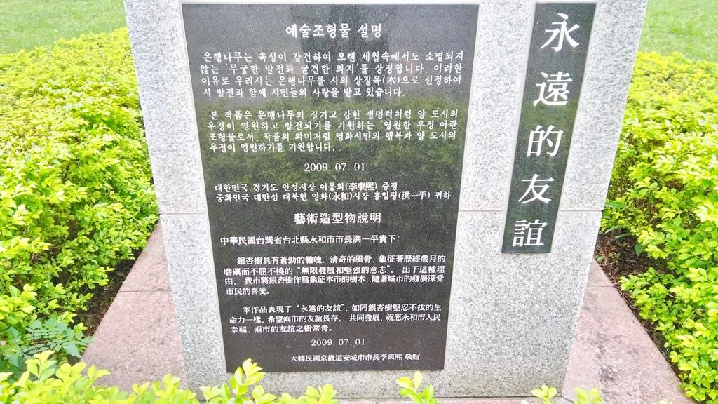 永和仁愛公園-永遠的友誼雕塑2.jpg