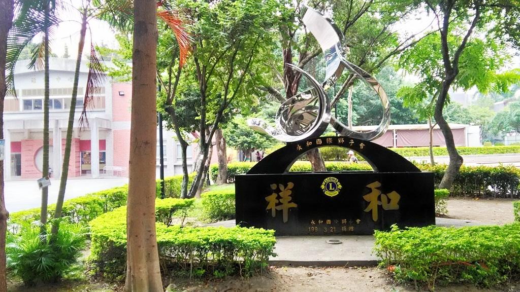 永和仁愛公園-獅子會祥和雕塑.jpg