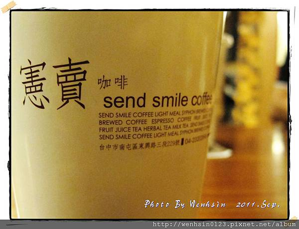 Send Smile Coffee