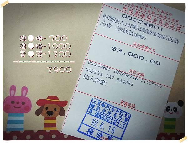 2013.8.16---3000元