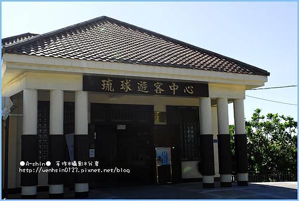 小琉球遊客中心.JPG