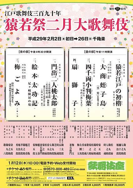 kabukiza_201702fl_d1bdc9e9cf492d402b14492ec62b9619.jpg