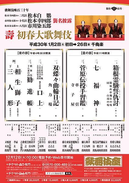 kabukiza_201801fl_c4bd493022fee1135713751af61f87a4.jpg