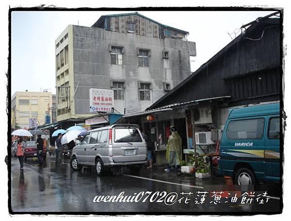 花蓮蔥油餅街.JPG