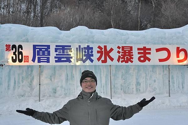 今年冰瀑祭是第36回
