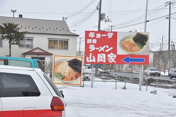 北海道-20110302-2 (813)_調整大小.JPG