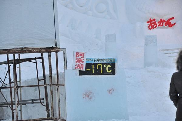 現在你會覺得是零下17度喔